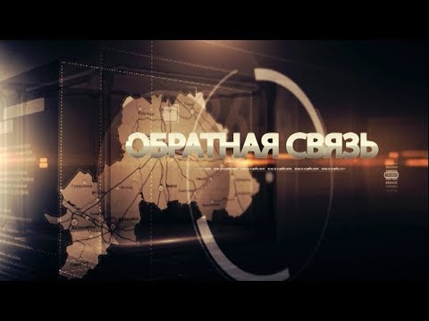 Обратная связь: Осиповичский