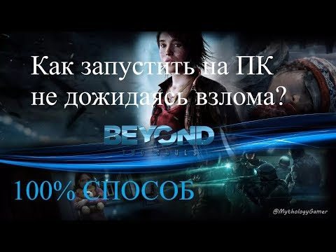 Beyond Two Souls на ПК