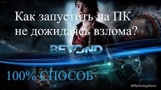 Beyond Two Souls на ПК