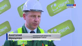 Администрация Костромской области подписала новое инвестсоглашение с руководством компании «Свеза»