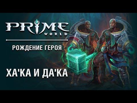 видео: Герои prime world -  Ха'Ка и Да'Ка