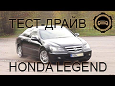 Honda Legend (Acura RL) Тест-драйв. Forsage.TV