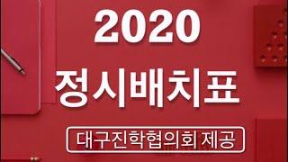 2020 정시배치표(가채점): 대구교육청 대구진학협의회…