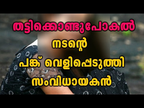 Actress Abducted,Director Baiju Suspects Involvement Of Actor | Filmibeat Malayalam
