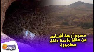 بالفيديو.. كارثة تهز منطقة الحوز ضواحي مراكش: مصرع أربعة أشخاص من عائلة واحدة داخل مطمورة