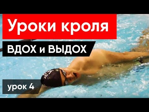 Как правильно дышать при плавании в бассейне