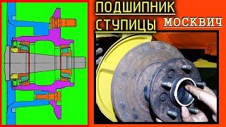 Замена подшипника ступицы москвич 2140!