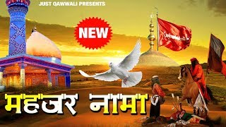Latest Islamic Song 2019 - Mezar Naama - मज़हर नामा - Rais Miyan Qawwali - Muharram 2019