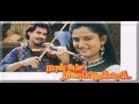 Poonguyil Vaasame Tamil Song Lyrics in English