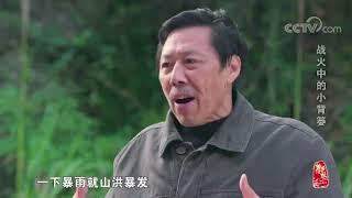 [中华优秀传统文化]战火中的小背篓| CCTV中文国际