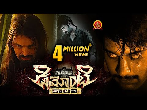 Demonte Colony Telugu Full Movie - 2017 Latest Telugu Movies - Arulnithi, Ramesh Thilak