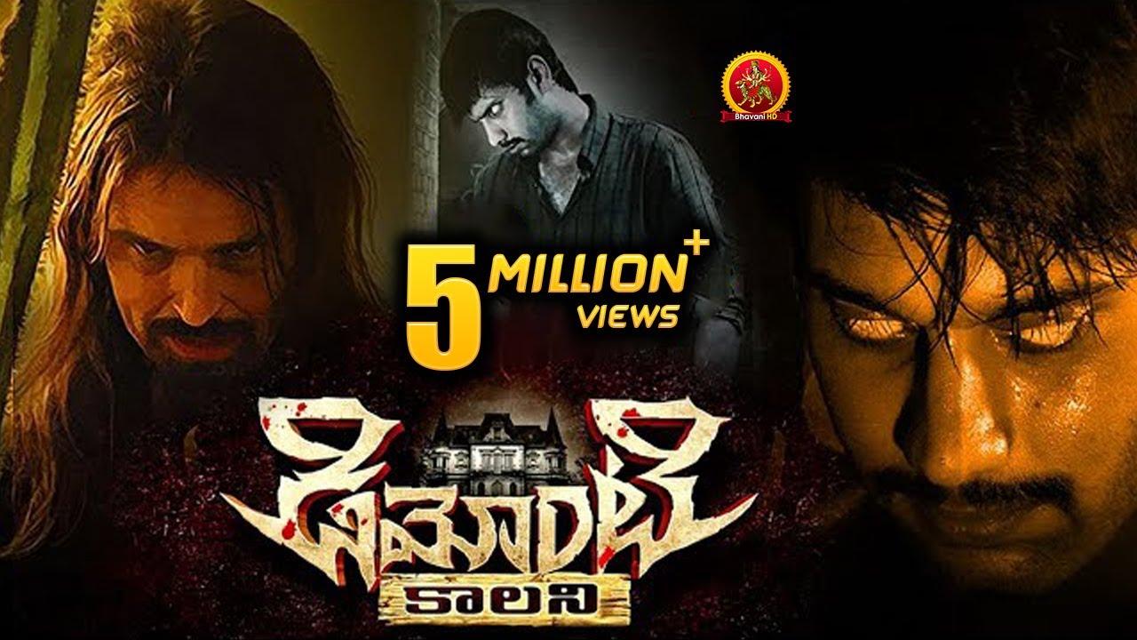 Download Demonte Colony Telugu Full Movie - Latest Horror Telugu Movies - Arulnithi, Ramesh Thilak