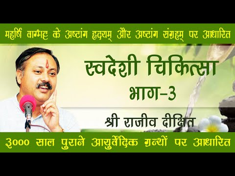 Rajiv Dixit Swadeshi Chikitsa 3  From other sources    YouTube Rajiv Dixit Swadeshi Chikitsa 3  From other sources
