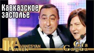 """Карен Аванесян и Гия Гагуа. Песня """"Кавказское..."""