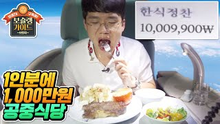 Bochelin Guide Ep. 9 Luxury Meal in the Air ($10,000 a head)