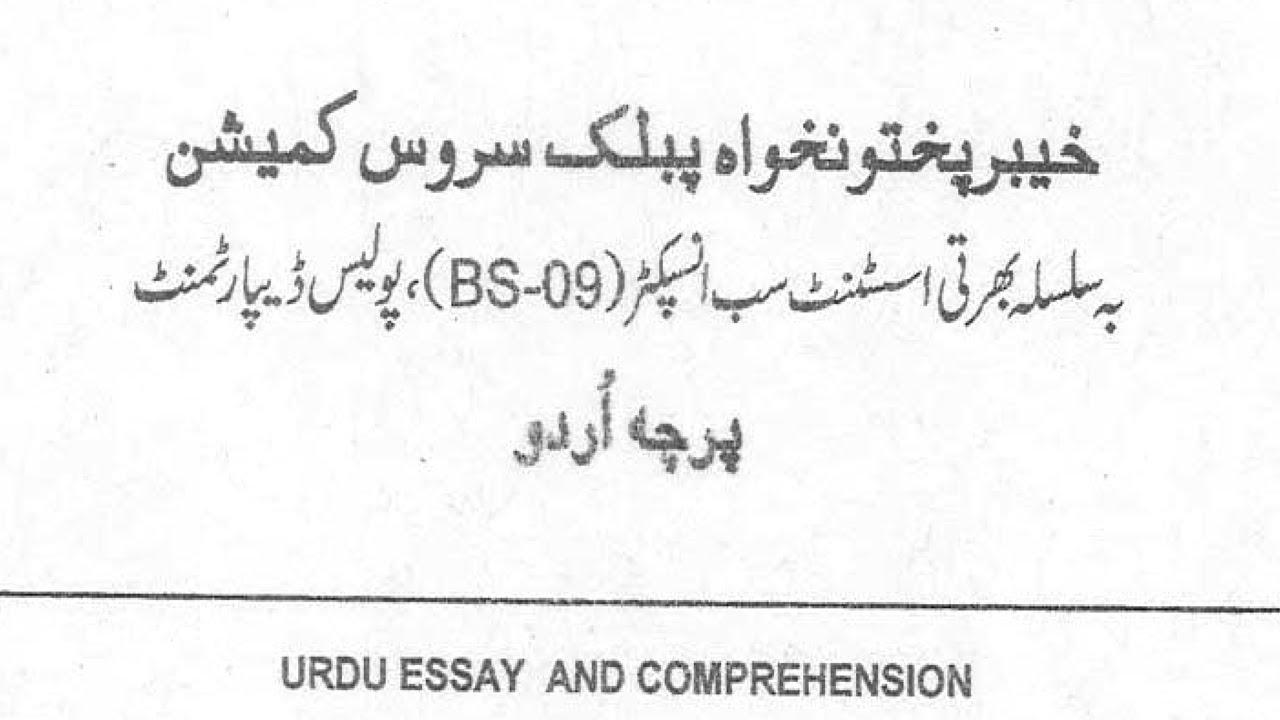 ASI Past Paper 2015 | Urdu Essay & Comprehension |KPPSC