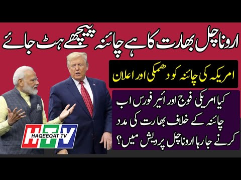 Haqeeqat TV: Arunachal Pradesh is a Part of India and China Must Stay From it - US
