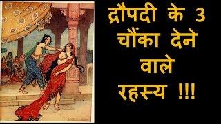 DRAUPADI MINDBLOWING SECRETS | MAHABHARAT SECRET STORIES | UNKNOWN FACTS OF INDIAN MYTHOLOGY
