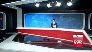 TOLOnews 6pm News 06 February 2017 / طلوع نیوز، خبر ساعت شش، ۱۸ دلو ۱۳۹۵