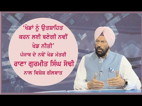 Spl. interview with Punjab Sports and Youth Minister Rana Gurmeet Singh Sodhi