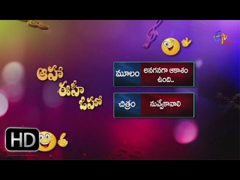 Nuvvekavali - Anaganaga Akasam Vundi Parody Song - Aaha Eehe Ooho - 21st November 2015 - ETV Plus