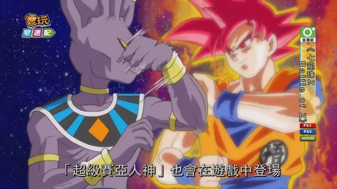 《七龍珠Z Battle of Z》神與神參戰確定!_電玩宅速配20140123 - YouTube