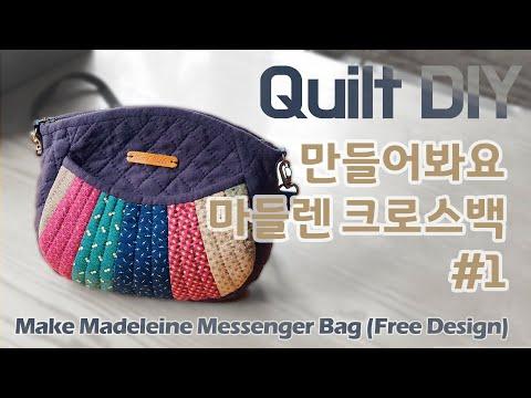 [QUILT DIY] 퀼트 만들기 : 마들렌 크로스백 Madeleine Messanger bag (youtube sub)