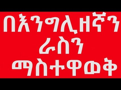 || English in Amharic || እንግሊዘኛን በአማርኛ መማር||How to introduce yourself ||ራስን ማስተዋወቅ|| Lesson:004 thumbnail