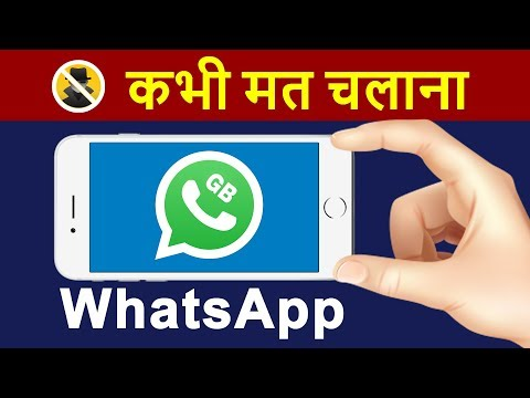 Delete GB WhatsApp NOW | GBWhatsApp can hack your Mobile Phone Data | GB WhatsApp Features in HINDI