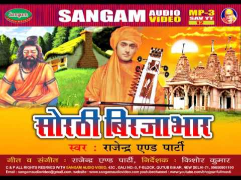 Bhojpuri Poranik Katha Sorthi Virjabhar  Vol 03 सोरठी बिरजाभार भाग  03
