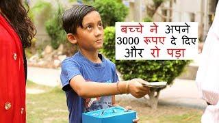 बच्चे ने अपने 3000 रूपए दे दिए 😢