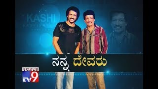 `Nanna Devaru`: Real Star Upendra Recalls His Days With His God Father Kashinath