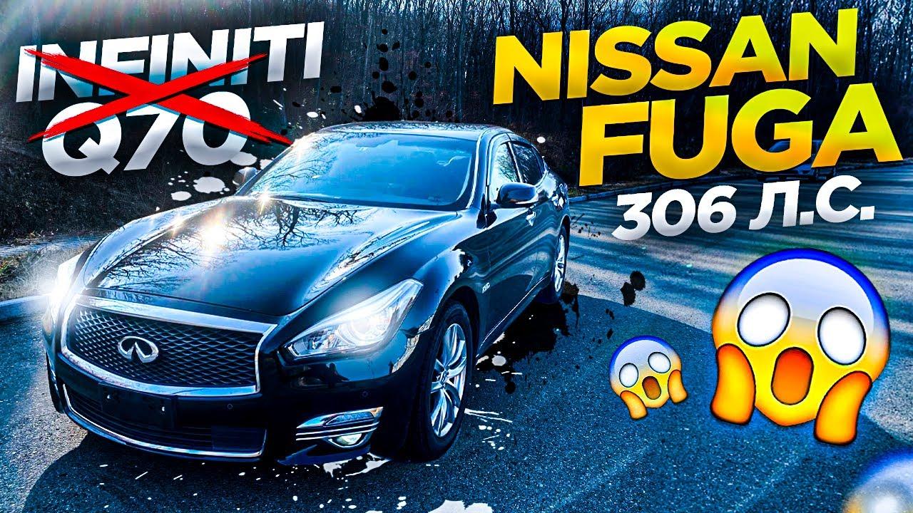 Крутая Nissan FUGA Гибрид на 306 л.с. Бизнес класс от НИССАНА.