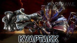 Warframe: Куартакк - Винтовка с дробью