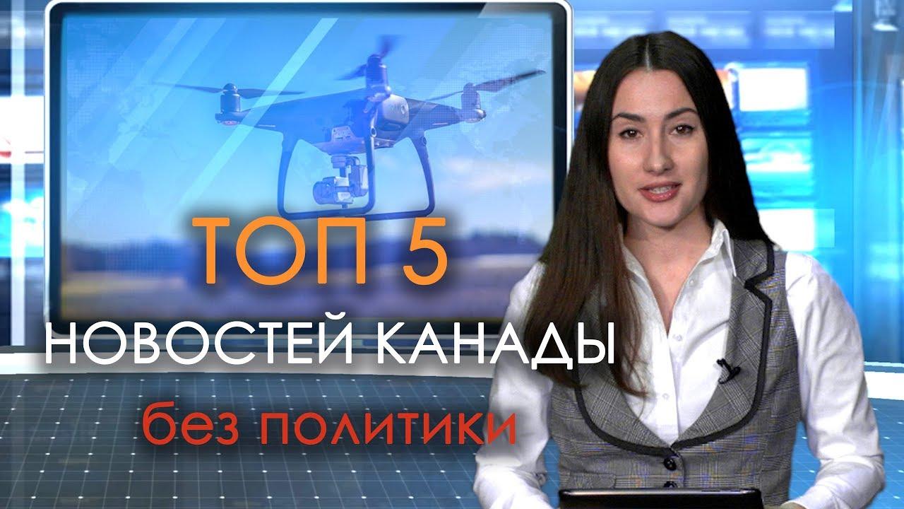Каннада Топ 5 Новости Политика | новости без политики смотреть онлайн