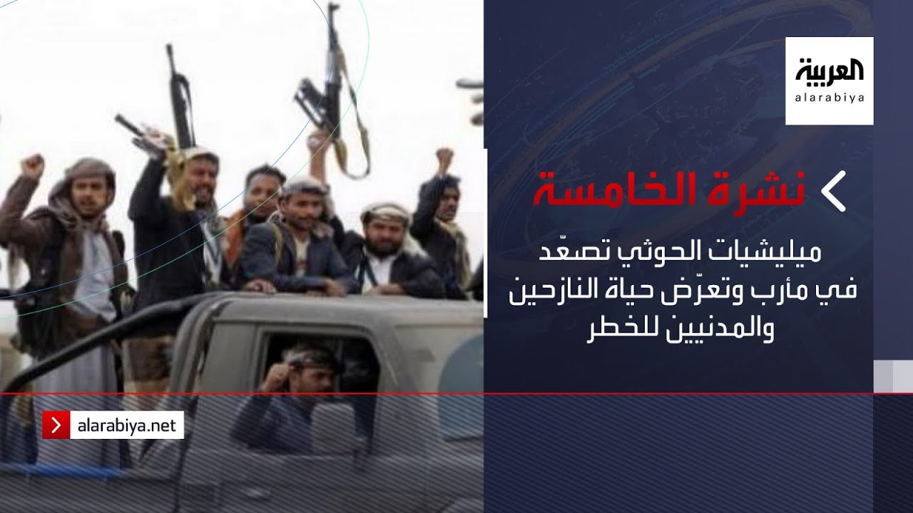 نشرة الخامسة | ميليشيات الحوثي تصعّد في مأرب وتعرّض حياة النازحين والمدنيين للخطر  - 17:59-2021 / 4 / 21