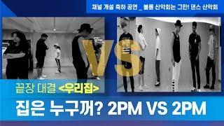 [몸치ver.] 2PM 투피엠 _ 우리집 (My House) | 2PM과 옷 맞춰입고 커버댄스