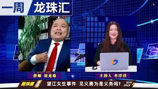 望江女生事件 见义勇为是义务吗? - YouTube