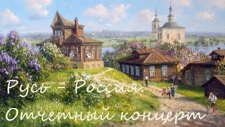 Смотреть видео Русь - Россия. Отчетный концерт - 2019. онлайн