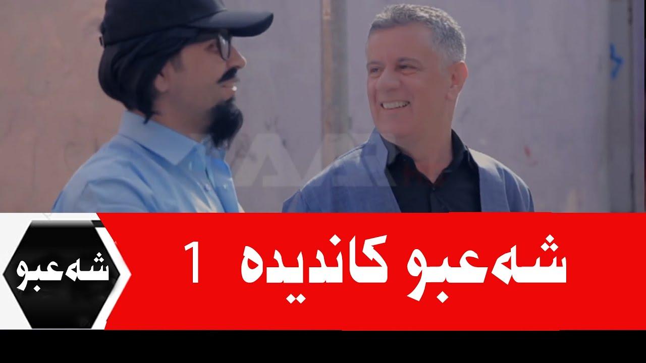 Şeyda 3 - Şe'bo Kîve - Kandîd 1 WAAR TV Harman M Taher