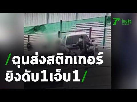 ฉุนส่งสติ๊กเกอร์หัวเราะในสตอรี่ ยิงดับ 1 เจ็บ 1 | 311263 | ข่าวเย็นไทยรัฐ