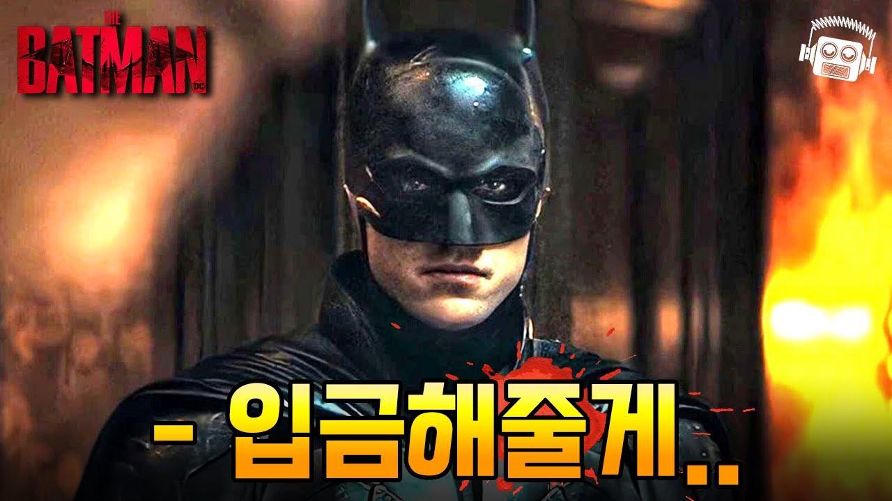 """""""다크 나이트보다 더 어둡고, 잔혹하게"""" 《더 배트맨》 1+2차 예고편 통합 분석! 12가지 포인트 총정리!"""