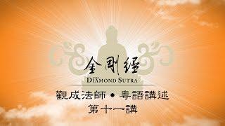 Repeat youtube video [Cantonese] 金剛經  - 第十一講 - 粵語講述 - 觀成法師主講