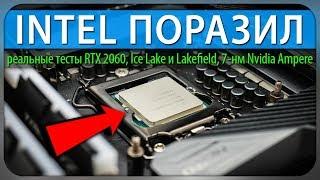 INTEL ВРАЗИВ, реальні тести RTX 2060, Ice Lake і Lakefield, 7-нм Nvidia Ampere та інше