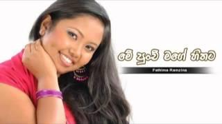 Ma Punchi Mage Hithata Sinhala MP3   Fathima Ramzina