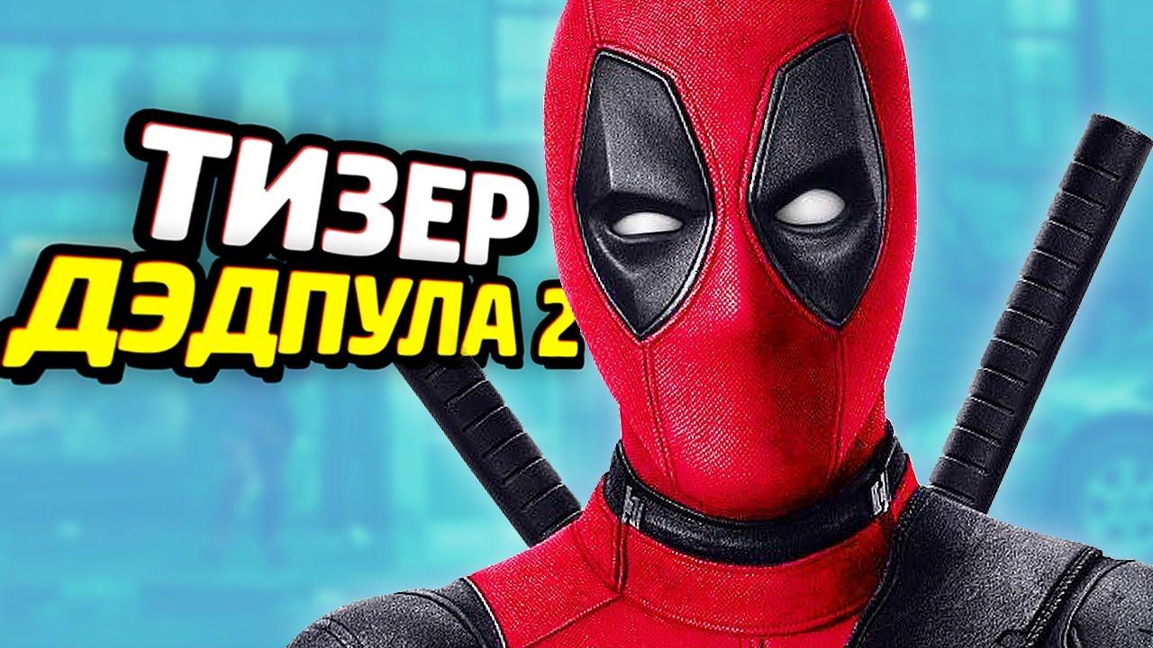 РАЗБОР ТИЗЕРА ДЭДПУЛА 2 - Пасхалки