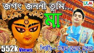 2020 দূর্গা পুজার স্পেশাল Song || Jagat janani tumi ma || Uttam Kumar Mondal || UKM Official
