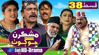 Mashkiran Jo Goth EP 38 | Sindh TV Soap Serial | HD 1080p |  S…