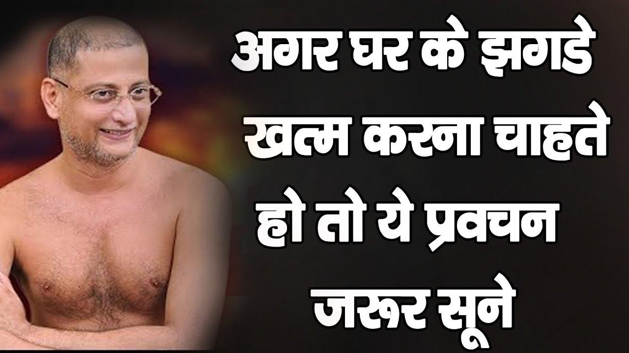 अगर घर के झगड़े खत्म करना चाहते हो तो ये प्रवचन जरूर सुने - Muni Pulak Sagar ji Maharaaj