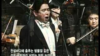 향수 - 테너 강무림(Moolim Kang), 바리톤 김동규